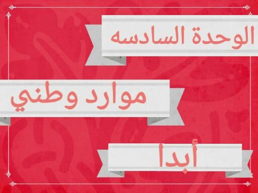 الوحدة السادسة موارد وطني by Maab Salah