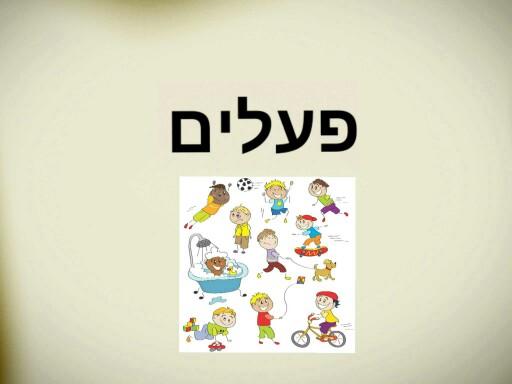פעלים by רבקה שואף קלינאית תקשורת