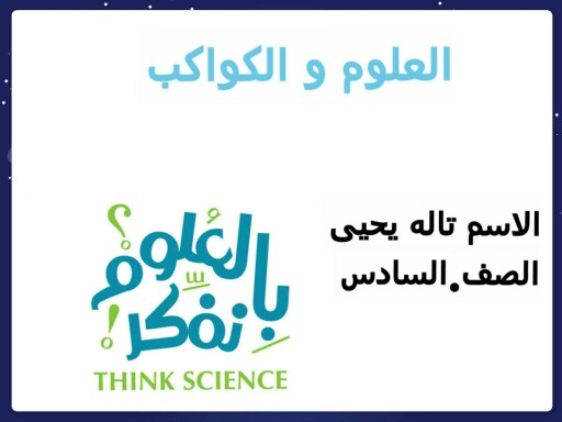 اسمي تالا يحيى   الصف السادس   العمر الذي يناسب له هذه اللعبه  8      علوم الكواكب by Harthani Yahya