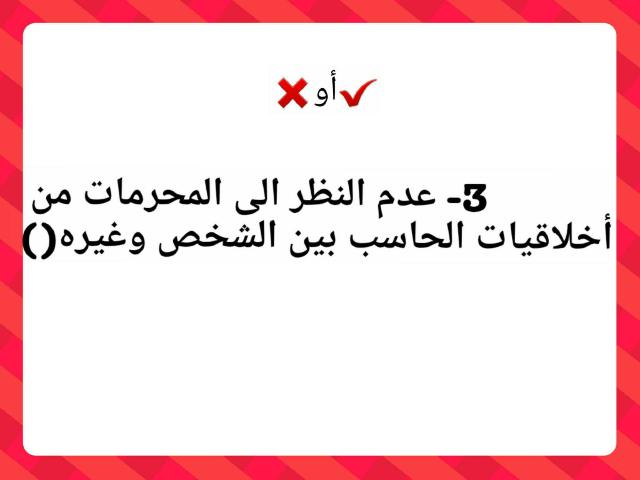 اخلاقيات الحاسب by Arwa .t