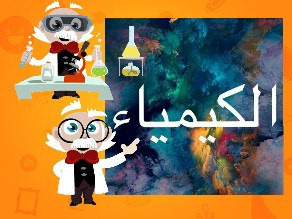 لعبة الكيمياء إعداد الطالبتان :زينب هارون / ماريه إبراهيم  by zozo