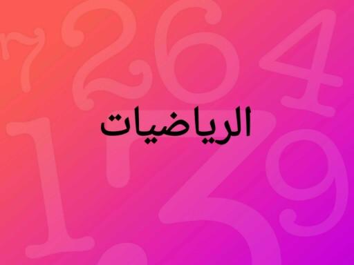 رياضيات by Doha Mohammed