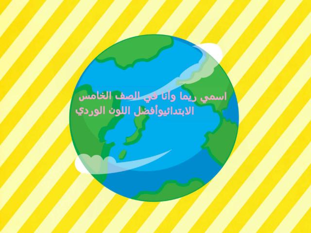التوحيد by Reema Safieh