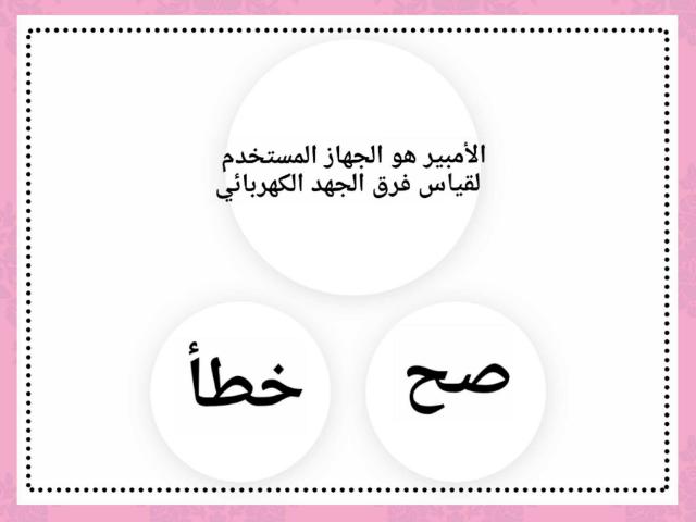 مراجعة فيزياء 6 by اروى محمد