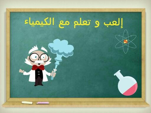 إلعب وتعلم مع الكيمياء  ( تحصيلي كيمياء 1) by نورة العتيبي