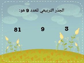 الجذر التربيعي by Entesar Batiha