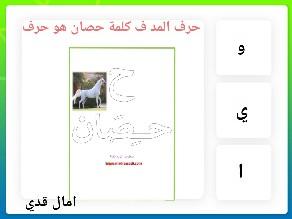 العاب تفاعلية حرف ح by AMAL GADE