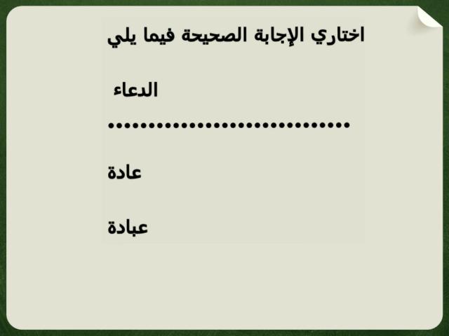 فضل الدعاء وآدابة by noof