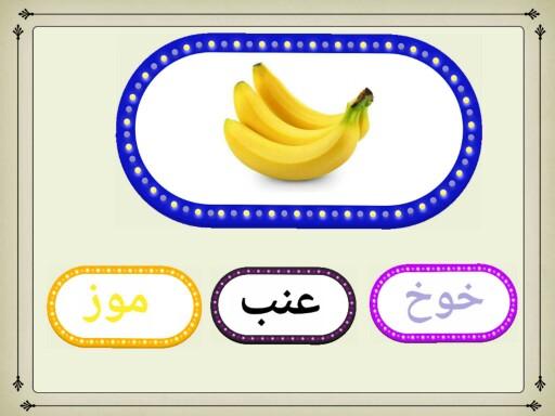 اسماء الفاكهة باللغة العربية by Amal Nasser