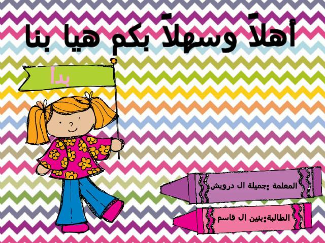 بنين 3/2 by baneen al Qassim