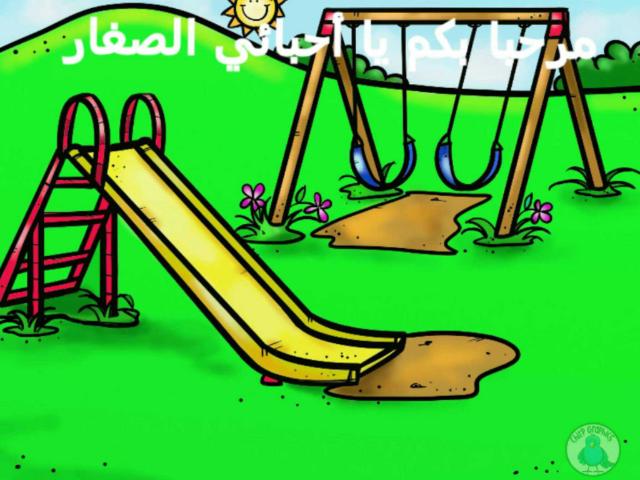 تعلم  اللغة الانجليزية by Fatimah Abdul jabber