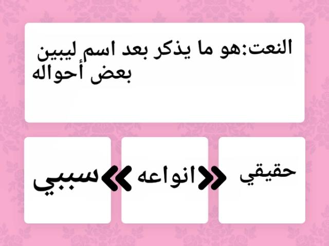 ماهو النعت وماهي انواعه؟ by اميره الظفيري