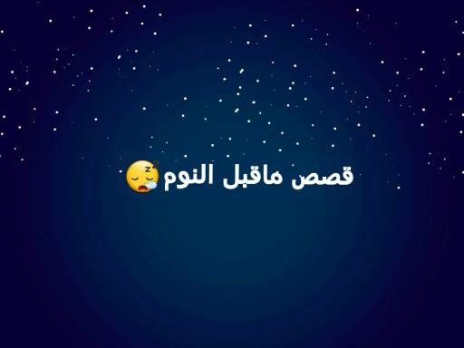 قصص ما قبل النوم by ياسر ياسر