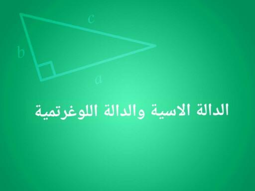 الدالة ث26 by Omniyah Moh