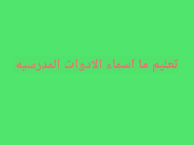تعليم الادوات المدرسيه. by أ. آمنه محمد بشير