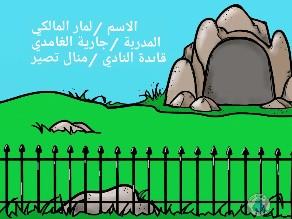 الالغاز by حمامة المالكي