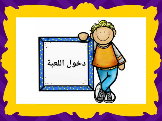 درس الضرب by ميعاد السامعي