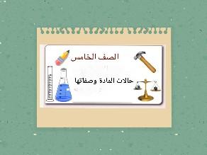 حالات المادة  by Ammar Alselaimi