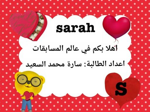 لغتي الجميلة سارة محمد السعيد by null null