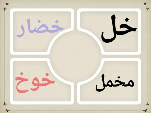 كلمات حرفي ع،خ by Amal Nasser