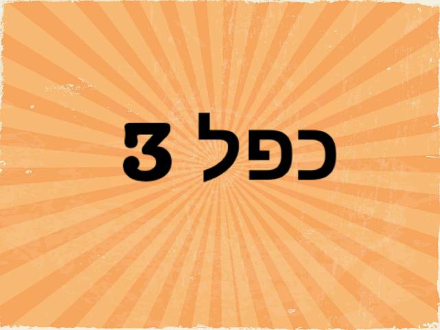 כפל 3 by sheli anit