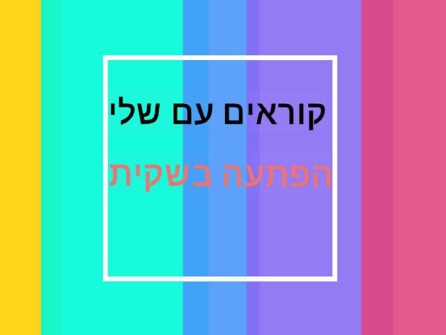 קוראים עם שלי הפתעה בשקית by sheli anit