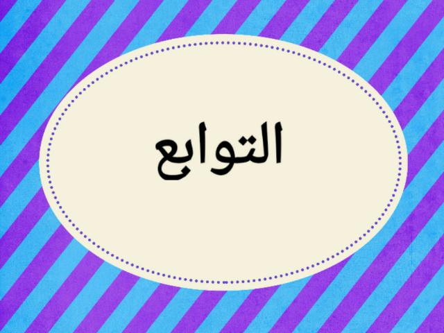 التوابع  by zelal ahmad