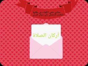 أركان الصلاه  by رغد الامورة