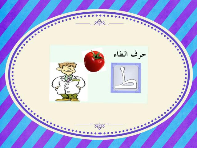 قصة حرف الطاء by muna bakri