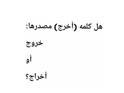 لغتي الجميله للصف السادس  by حوحو الحربي