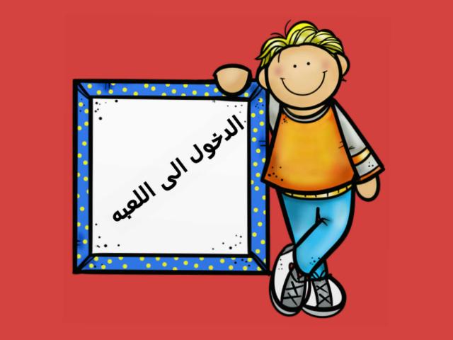 لعبه البرهان الجبري  by مشروع الرياضيات والحاسب