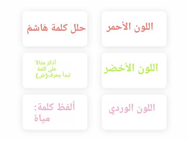 العربي by Dima Merwan