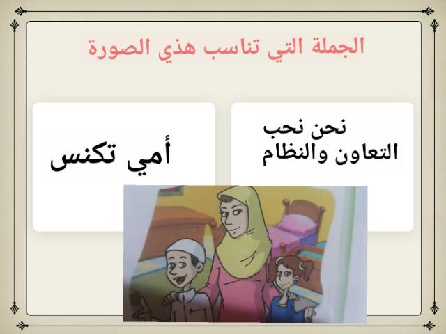 العاب تفاعلية لحرف (ن) by AMAL GADE