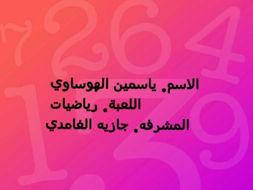 ياسمين by Saeeda Blkaier