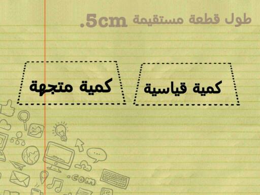 متجهات by راف ال حربي