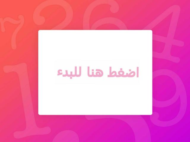 الكسور العشرية والكسور الاعتيادية by نور مشحم