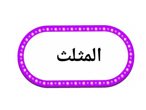 المثلث 09 by خضراء القحطاني