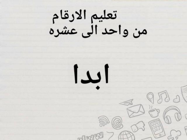 تعليم الارقام by mohamed
