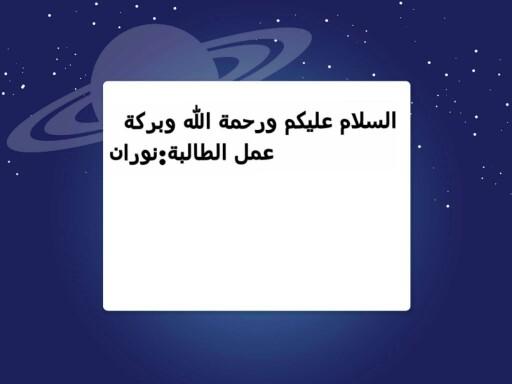 الإستراتيجية القرائية by Joori Abdulfattah