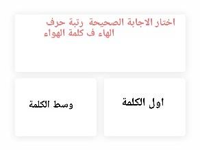 حرف الهاء by AMAL GADE