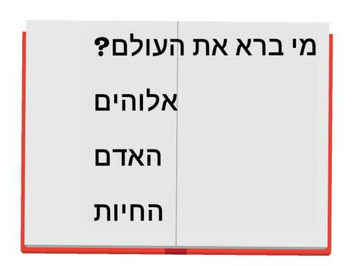 מקרא כיתה ה by Brit Zilberman