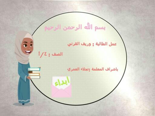 برس التوحيد  by Wareef Alqarni