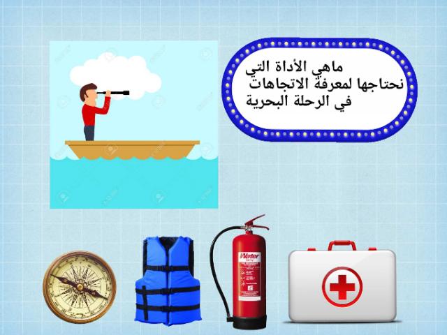 الأمن والسلامة في الرحلة البحرية  by teacher Aseel