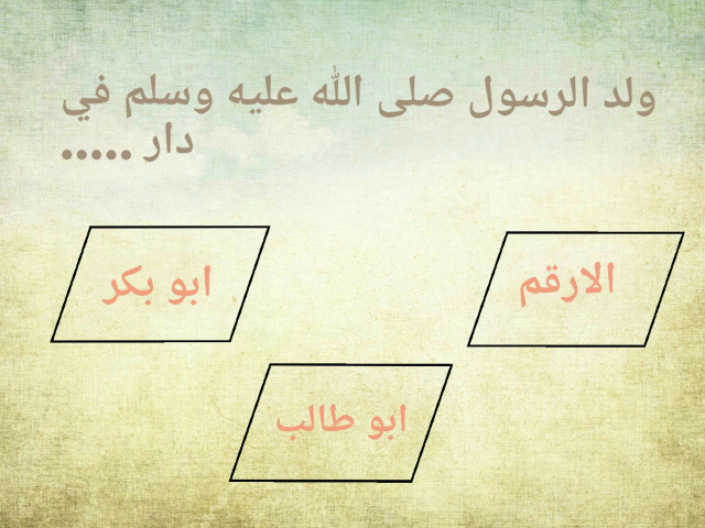 سؤال وجواب  by Eman Salman