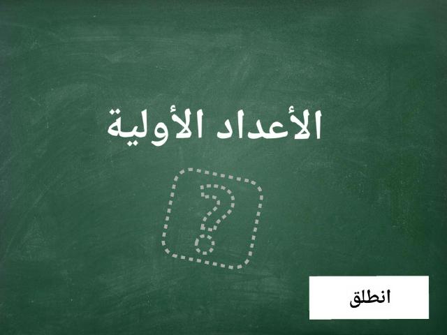 الأعداد الأولية  by Rahaf Alzahrani