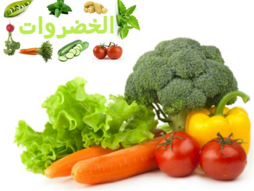 الخضروات by dr rabab elgamal