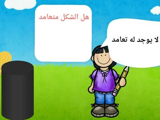 لعبة التعامد by Ali Ali