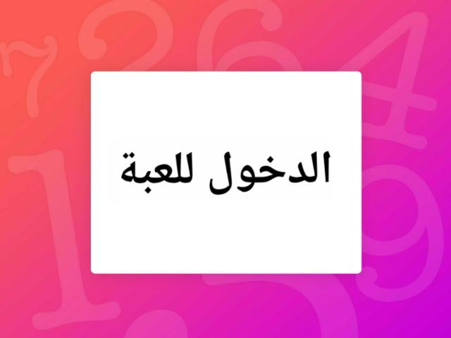 لعبة مفهوم السلامة ومجالاتها للصف الثالث متوسط by عنود ابو احمد فضل احمد ابو الخير