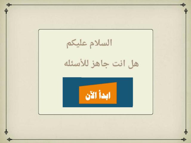 اسئله شزن by شزن العصيمي