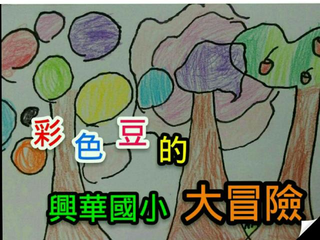 一甲 彩色豆 by yihsin huang